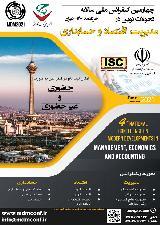 چهارمین کنفرانس ملی سالانه تحولات نوین در مدیریت، اقتصاد و حسابداری
