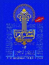 نقش عقلانیت و همگرایی مسلمانان در شکل گیری تمدن نوین اسلامی