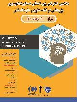 هشتمین کنفرانس بین المللی دستاوردهای نوین پژوهشی در فقه، حقوق و علوم انسانی