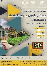 اولین کنفرانس بین المللی جهش علوم مدیریت، اقتصاد و حسابداری (ISC)