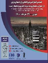 هفتمین کنفرانس بین المللی پژوهشهای نوین در عمران، معماری، مدیریت شهری و محیط زیست