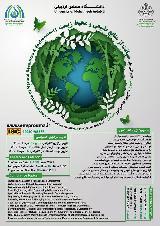 دومین کنفرانس بینالمللی و پنجمین کنفرانس ملی صیانت از منابع طبیعی و محیط زیست