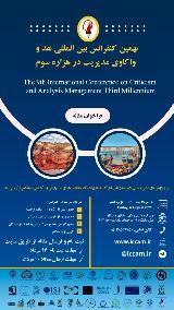نهمین کنفرانس بین المللی نقد و واکاوی مدیریت در هزاره سوم