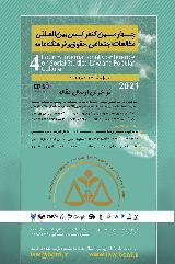 چهارمین کنفرانس بین المللی مطالعات اجتماعی،حقوق و فرهنگ عامه