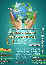 ششمین همایش بین المللی گردشگری، جغرافیا و محیط زیست پاک