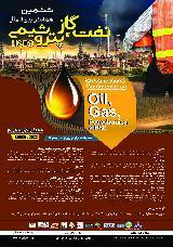 ششمین همایش بین المللی نفت، گاز، پتروشیمی و HSE