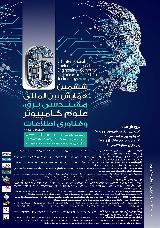 ششمین همایش بین المللی مهندسي برق، علوم کامپیوتر و فناوری اطلاعات