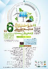 ششمین همایش بین المللی پژوهش های کاربردی در علوم کشاورزی، منابع طبیعی و محیط زیست