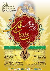 پنجمین همایش بین المللی زبان و ادبیات فارسی