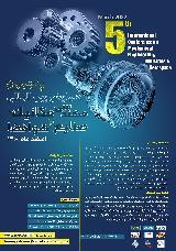 پنجمین همایش بین المللی مهندسی مکانیک، صنایع و هوافضا