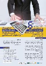 ششمین همایش بین المللی مدیریت، حسابداری، اقتصاد و علوم اجتماعی
