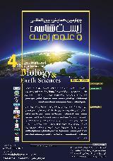 چهارمین همایش بین المللی زیست شناسی و علوم زمین