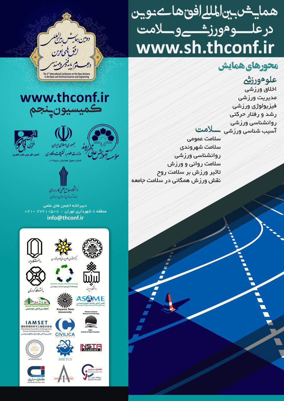 همایش بین المللی افق های نوین در علــوم ورزشـی و سلامت